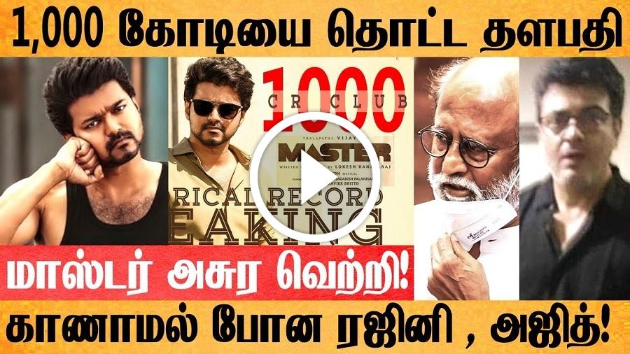 1000 – கோடியை தொட்ட மாஸ்டர் தளபதி விஜய்!