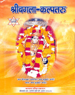 Shri-Bangla-Kalpataru-PDF-Book-In-Hindi-Free-Download