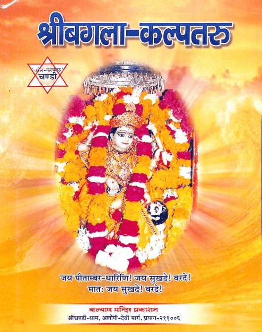 श्री बंगला कल्पतरु पीडीऍफ़ पुस्तक हिंदी में | Shri Bangla Kalpataru PDF Book In Hindi Free Download