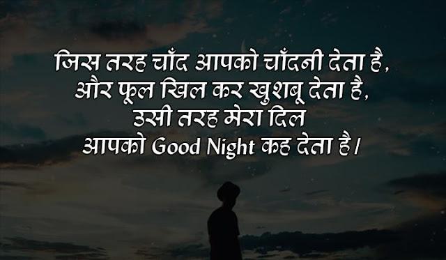 good night status for boyfriend