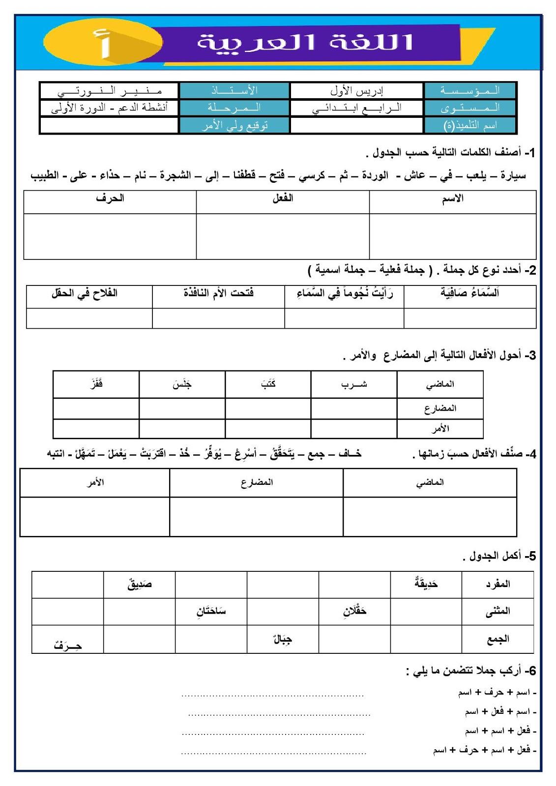 تمارين الدعم للمرحلة الثانية في اللغة العربية للمستوى الرابع ابتدائي