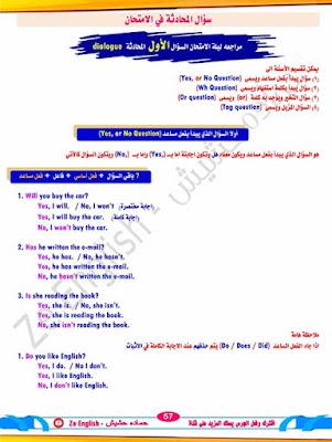أفضل مذكرة مراجعة نهائية لغة انجليزية للصف الثالث الاعدادى ترم ثانى 2021