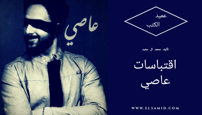 اقتباسات كتاب عاصي PDF | محمد آل سعيد