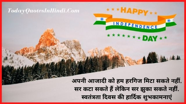 happy independence quotes in hindi