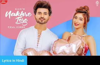 नखरे तेरे Nakhre Tere Lyrics in Hindi | Nikk