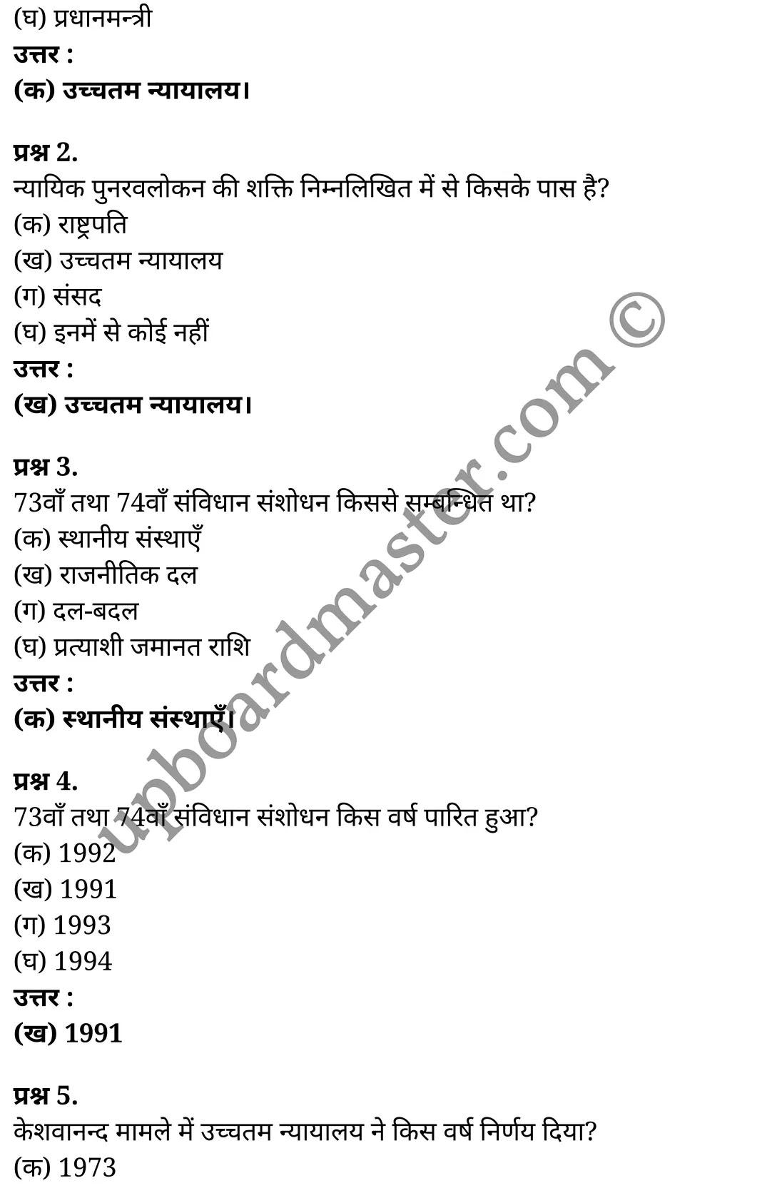 कक्षा 11 नागरिकशास्त्र  राजनीति विज्ञान अध्याय 9  के नोट्स  हिंदी में एनसीईआरटी समाधान,   class 11 civics chapter 9,  class 11 civics chapter 9 ncert solutions in civics,  class 11 civics chapter 9 notes in hindi,  class 11 civics chapter 9 question answer,  class 11 civics chapter 9 notes,  class 11 civics chapter 9 class 11 civics  chapter 9 in  hindi,   class 11 civics chapter 9 important questions in  hindi,  class 11 civics hindi  chapter 9 notes in hindi,   class 11 civics  chapter 9 test,  class 11 civics  chapter 9 class 11 civics  chapter 9 pdf,  class 11 civics  chapter 9 notes pdf,  class 11 civics  chapter 9 exercise solutions,  class 11 civics  chapter 9, class 11 civics  chapter 9 notes study rankers,  class 11 civics  chapter 9 notes,  class 11 civics hindi  chapter 9 notes,   class 11 civics   chapter 9  class 11  notes pdf,  class 11 civics  chapter 9 class 11  notes  ncert,  class 11 civics  chapter 9 class 11 pdf,  class 11 civics  chapter 9  book,  class 11 civics  chapter 9 quiz class 11  ,     11  th class 11 civics chapter 9    book up board,   up board 11  th class 11 civics chapter 9 notes,  class 11 civics  Political Science chapter 9,  class 11 civics  Political Science chapter 9 ncert solutions in civics,  class 11 civics  Political Science chapter 9 notes in hindi,  class 11 civics  Political Science chapter 9 question answer,  class 11 civics  Political Science  chapter 9 notes,  class 11 civics  Political Science  chapter 9 class 11 civics  chapter 9 in  hindi,   class 11 civics  Political Science chapter 9 important questions in  hindi,  class 11 civics  Political Science  chapter 9 notes in hindi,   class 11 civics  Political Science  chapter 9 test,  class 11 civics  Political Science  chapter 9 class 11 civics  chapter 9 pdf,  class 11 civics  Political Science chapter 9 notes pdf,  class 11 civics  Political Science  chapter 9 exercise solutions,  class 11 civics  Political Science  chapter 9, class 11 civics  Political Science  c