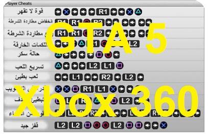 GTA5 xbox 360