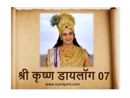 Shree Krishna Dialogue 07