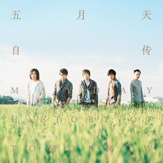 Mayday 五月天 - Life of The Planet 少年他的奇幻漂流 Lyrics 歌詞 with Pinyin