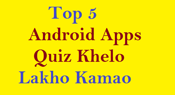 Quiz Khel kar Paise Kamane Wala Top 5 Android Apps