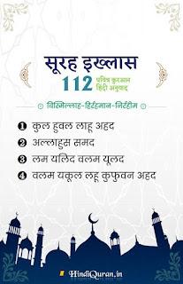 Surah Al Ikhlas in Hindi