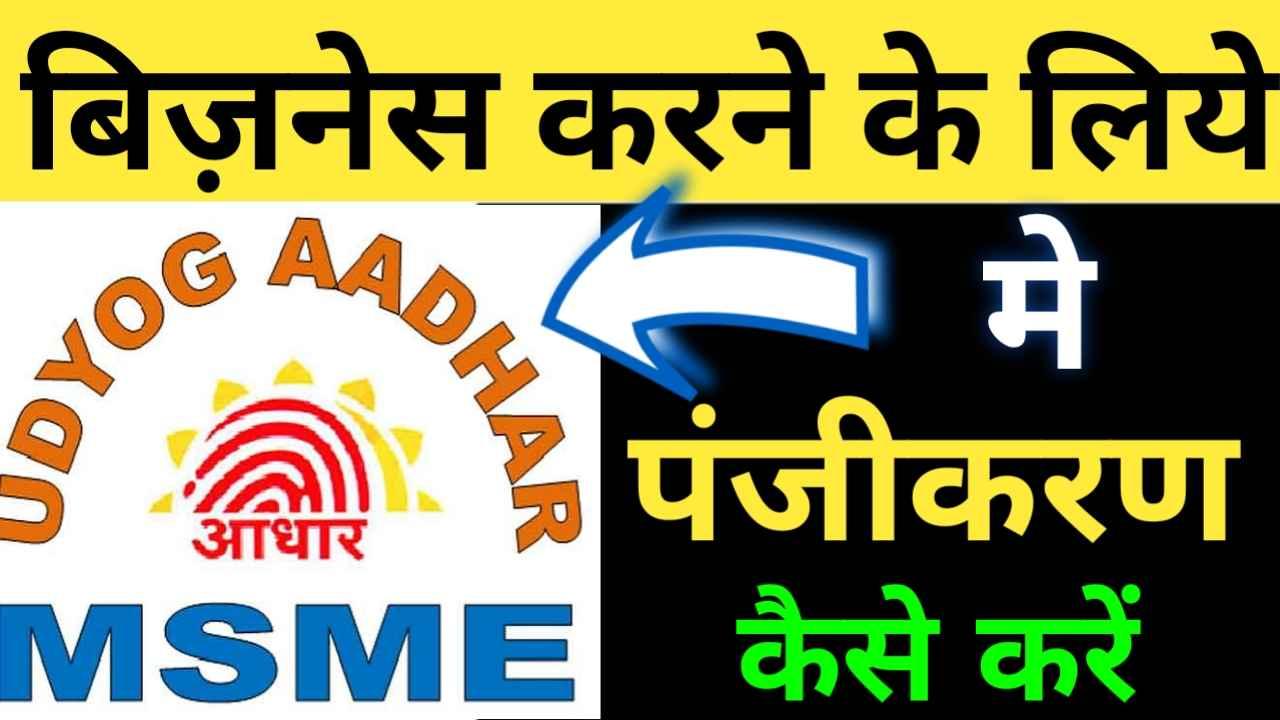 UDYOG AADHAR , Udhyog aadhar Registration (उद्योग आधार रजिस्ट्रेशन क्या है और इसके फायदे क्या हैं ?)