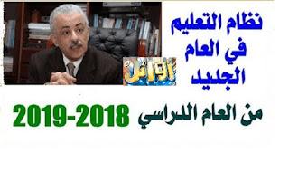 نظام التعليم الجديد, نظام التعليم فى مصر, نظام التعليم الثانوي في مصر, نظام التعليم المصري, نظام التعليم 2019, نظام التعليم في المرحلة الإبتدائية, نظام التعليم في المرحلة الإعدادية, نظام التعليم في المرحلة الثانوية