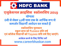 https://www.careerbhaskar.com/2019/06/hdfc-bank-educational-crisis-scholarship-2019.html