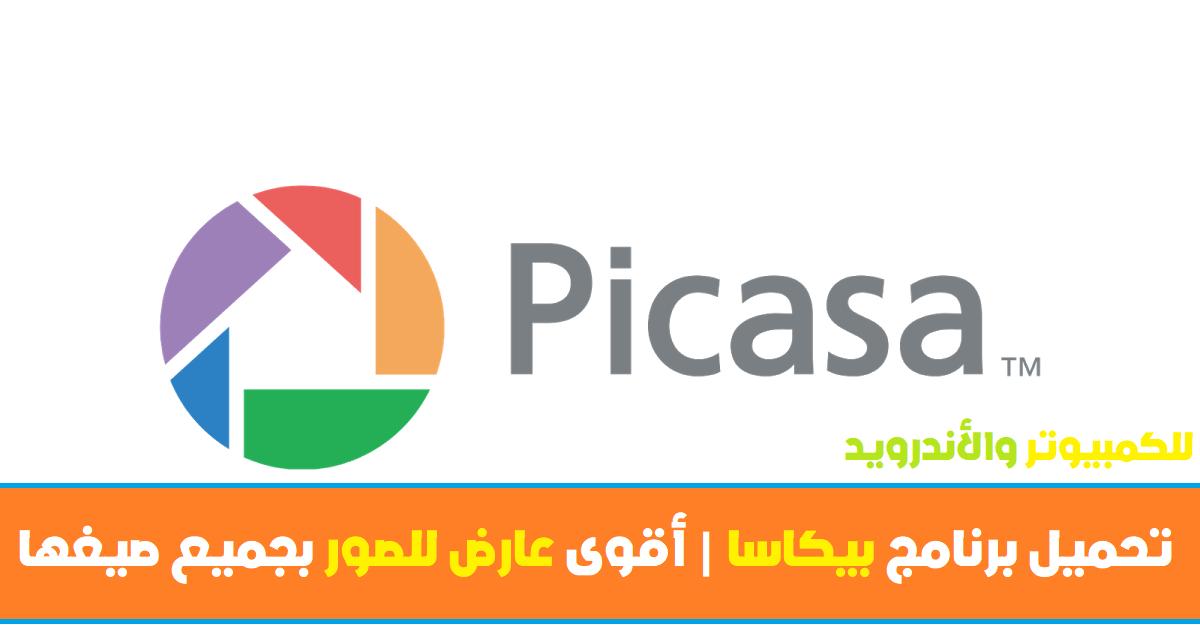 تحميل برنامج Picasa للكمبيوتر والأندرويد | أقوى برنامج عارض للصور