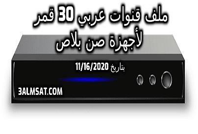 ملف قنوات عربي 30 قمر لأجهزة صن بلاص