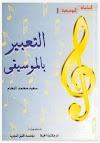 تنزيل كتاب التعبير بالموسيقى للمؤلف سعيد محمد اللحام