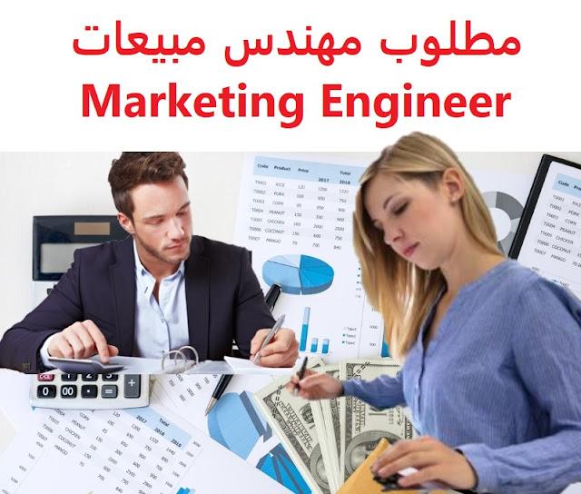 وظائف السعودية مطلوب مهندس مبيعات Marketing Engineer