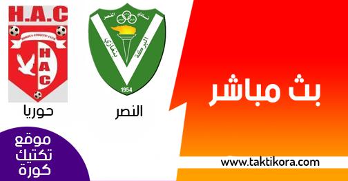 مشاهدة مباراة النصر وحوريا بث مباشر اليوم 14-12-2018 دوري أبطال أفريقيا