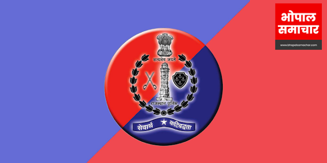 rajcop citizen app download, this is official app of Rajasthan Police