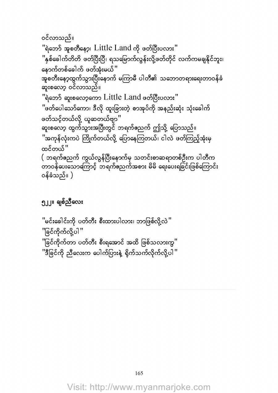 Little Land, myanmar joke