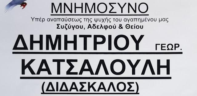 40ήμερο μνημόσυνο Δημητρίου Κατσαλούλη