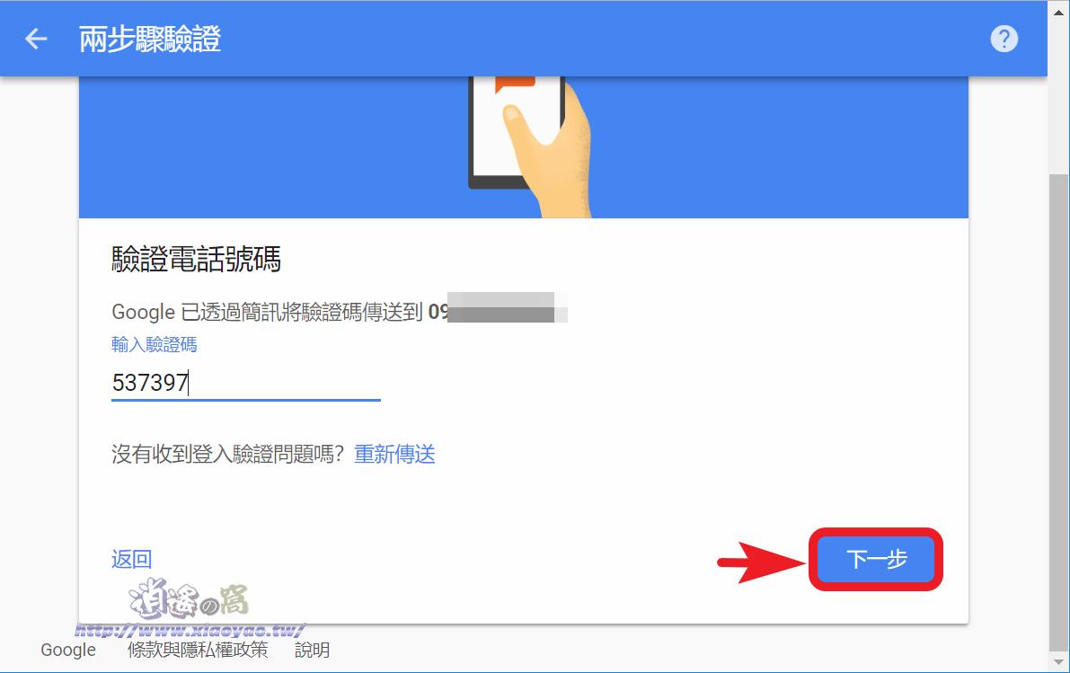 Google 兩步驟驗證讓帳戶安全多一層保障