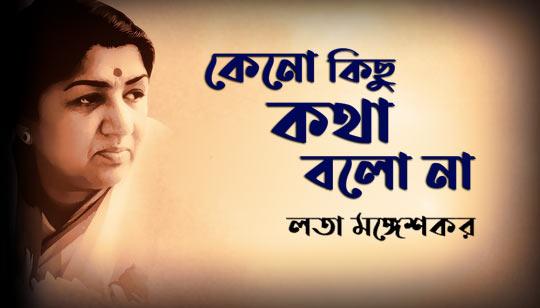 Keno Kichu Kotha Bolo Na Lyrics by Lata Mangeshkar