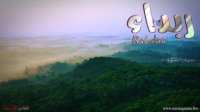 ,معنى اسم ربداء, وصفات حاملة هذا الاسم, Rabdaa,