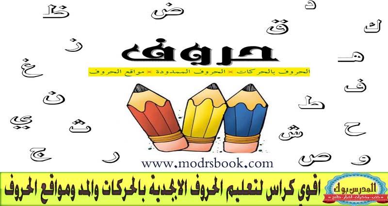 تعليم كتابة الحروف العربية للأطفال بالنقاط
