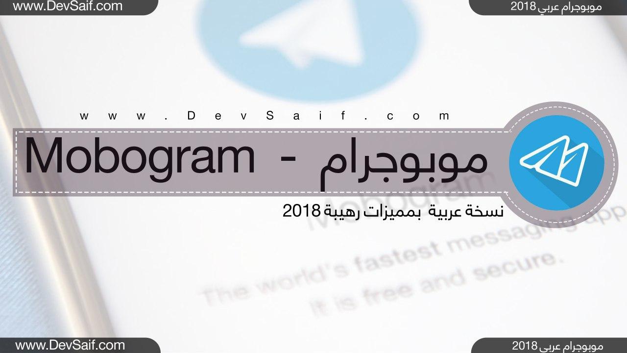 موبوجرام - موبوگرام عربي | Mobogram T4.9.1-M11.1-R2.0