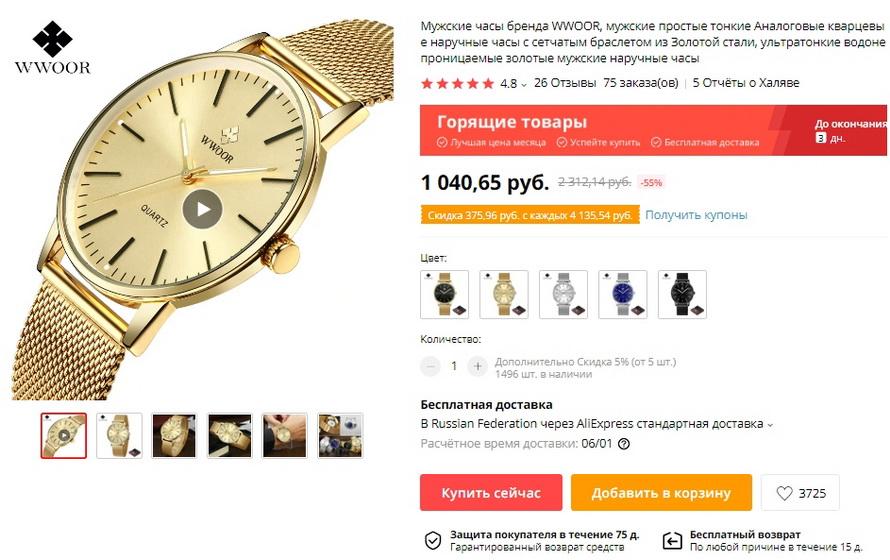 Мужские часы бренда WWOOR, мужские простые тонкие Аналоговые кварцевые наручные часы с сетчатым браслетом из Золотой стали, ультратонкие водонепроницаемые золотые мужские наручные часы