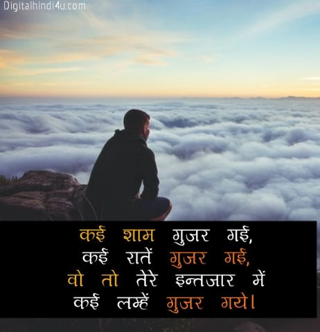 Intezaar Shayari in Hindi - इंतज़ार की शायरी