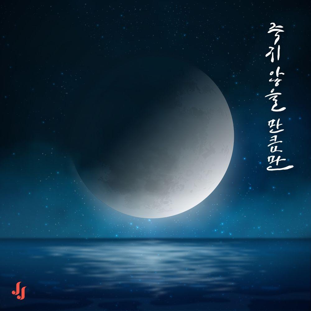 JIN JU  – Just enough not to die – Single