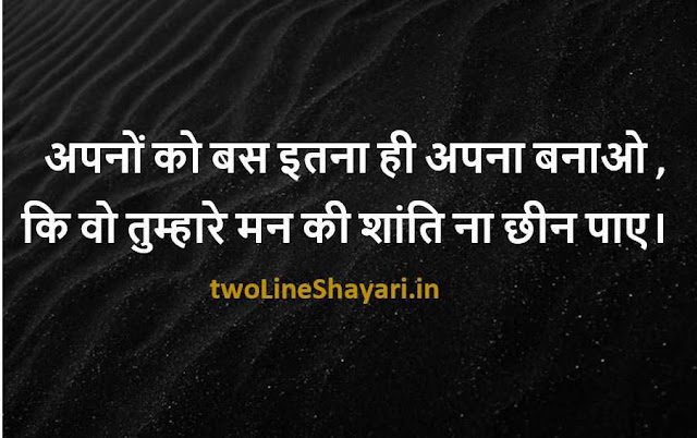 Happy life quotes in hindi images, Happy life quotes in hindi download