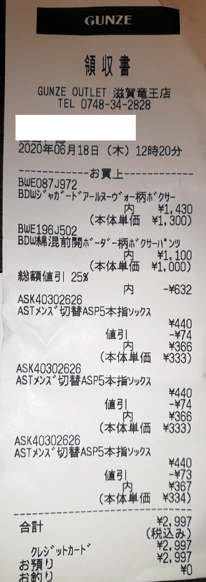 GUNZE 三井アウトレットパーク 滋賀竜王 2020/6/18のレシート