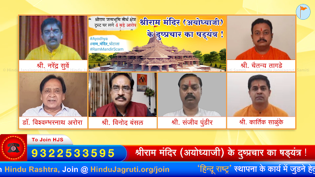 अयोध्या के श्रीराम मंदिर हेतु 34 करोड की भूमि 18.50 करोड में मिली; भूमि घोटाला नहीं
