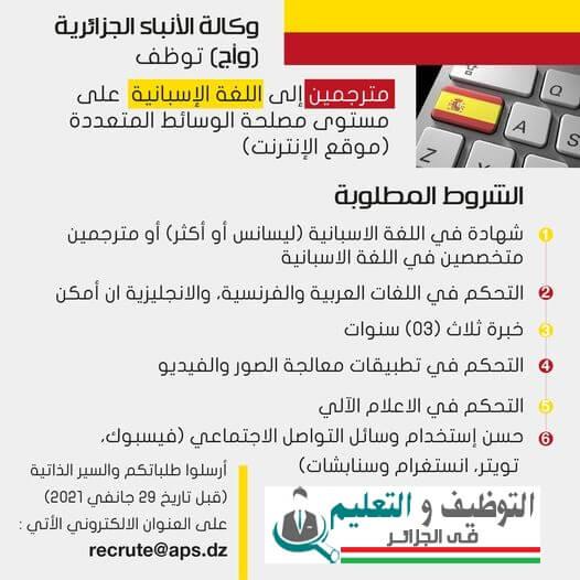 اعلان توظيف بوكالة الانباء الجزائرية 2021