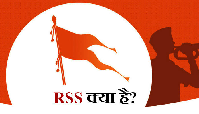 RSS Full Form in Hindi - आरएसएस क्या है?