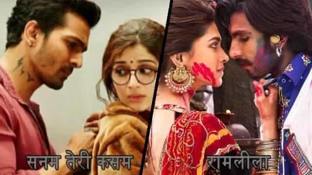 बॉलीवुड की टॉप 10 सबसे रोमांटिक मूवी। Bollywood Love Story Movies List Hindi.