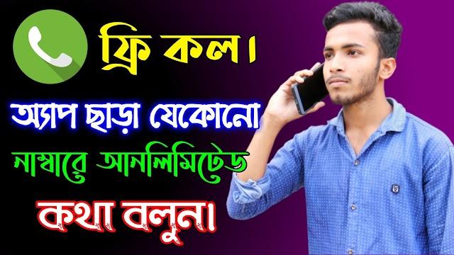Free Call | FreeCall Website Bd 2021 / Free Call App Bangladesh 2021