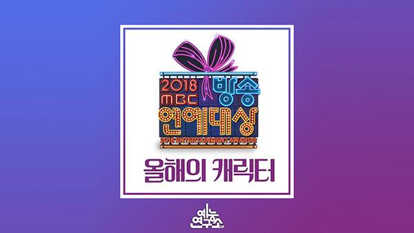 Download Reality Show Korea MBC Entertainment Awards 2018 Subtitle Indonesia