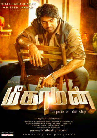 Poster of Meaghamann 2014 HDRip Download 400Mb Hindi Dubbed Dual Audio 480p Watch Online Free at Bolly4u.info