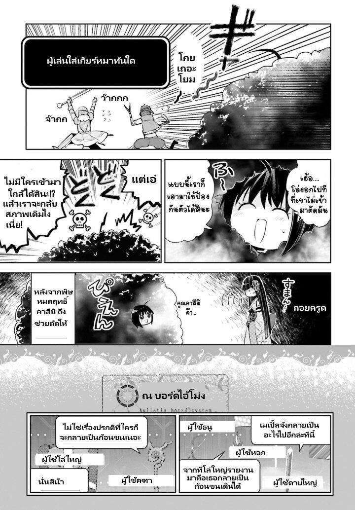 อ่านการ์ตูน Itai no wa Iya nanode Bogyo-Ryoku ni Kyokufuri Shitai to Omoimasu ตอนที่ 21 หน้าที่ 13