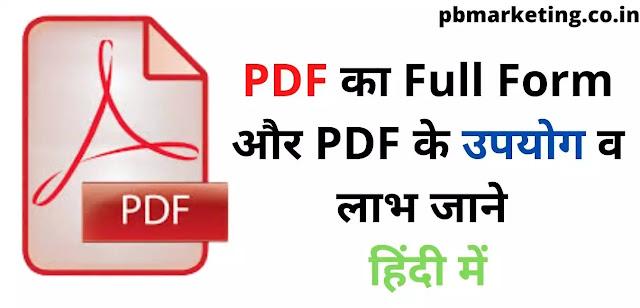 pdf ka full form