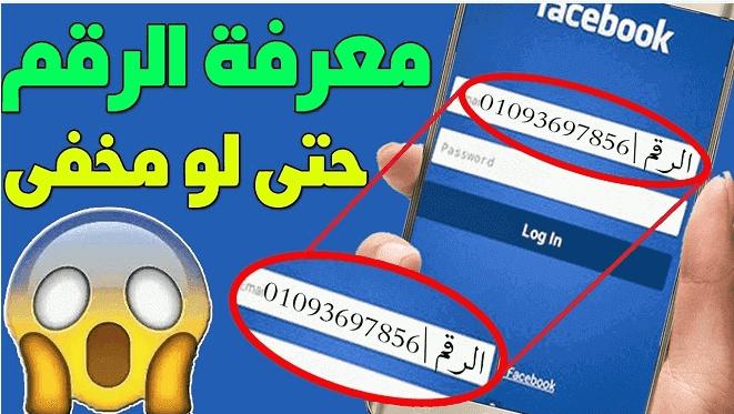 كيفية معرفة رقم هاتف أي شخص على الفيس بوك بدون برامج حتى لو قام بإخفائه