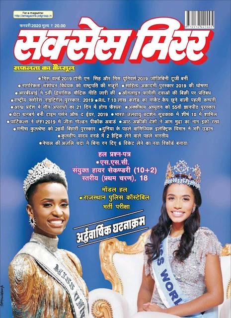 Success Mirror Current Affairs (Feburaru 2020) : For All Competitive Exam Hindi PDF Book