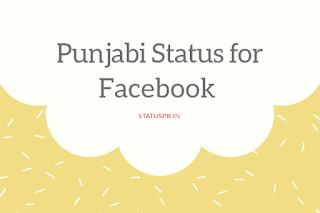 Facebook Status in Punjabi