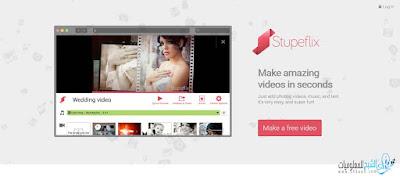 موقع Stupeflix لعمل فيديوهات صور وبكل سهولة مع إضافة التأثيرات على الصور