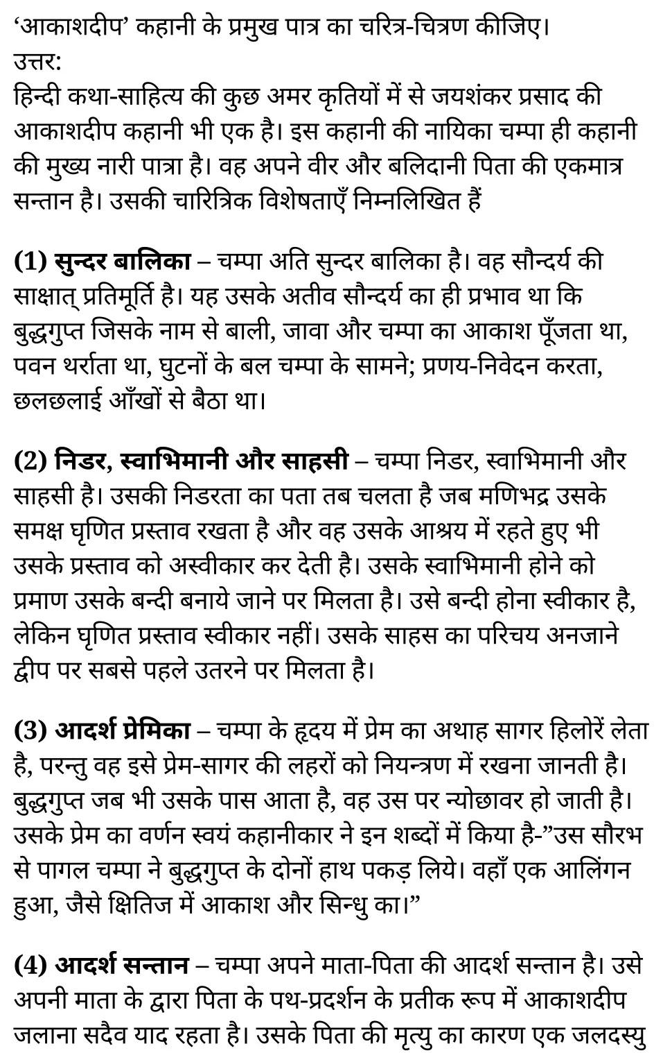 कक्षा 11 साहित्यिक हिंदी कथा-भारती अध्याय 2  के नोट्स साहित्यिक हिंदी में एनसीईआरटी समाधान,   class 11 sahityik hindi katha bharathi chapter 2,  class 11 sahityik hindi katha bharathi chapter 2 ncert solutions in sahityik hindi,  class 11 sahityik hindi katha bharathi chapter 2 notes in sahityik hindi,  class 11 sahityik hindi katha bharathi chapter 2 question answer,  class 11 sahityik hindi katha bharathi chapter 2 notes,  11   class katha bharathi chapter 2 katha bharathi chapter 2 in sahityik hindi,  class 11 sahityik hindi katha bharathi chapter 2 in sahityik hindi,  class 11 sahityik hindi katha bharathi chapter 2 important questions in sahityik hindi,  class 11 sahityik hindi  chapter 2 notes in sahityik hindi,  class 11 sahityik hindi katha bharathi chapter 2 test,  class 11 sahityik hindi  chapter 1katha bharathi chapter 2 pdf,  class 11 sahityik hindi katha bharathi chapter 2 notes pdf,  class 11 sahityik hindi katha bharathi chapter 2 exercise solutions,  class 11 sahityik hindi katha bharathi chapter 2, class 11 sahityik hindi katha bharathi chapter 2 notes study rankers,  class 11 sahityik hindi katha bharathi chapter 2 notes,  class 11 sahityik hindi  chapter 2 notes,   katha bharathi chapter 2  class 11  notes pdf,  katha bharathi chapter 2 class 11  notes  ncert,   katha bharathi chapter 2 class 11 pdf,    katha bharathi chapter 2  book,     katha bharathi chapter 2 quiz class 11  ,       11  th katha bharathi chapter 2    book up board,       up board 11  th katha bharathi chapter 2 notes,  कक्षा 11 साहित्यिक हिंदी कथा-भारती अध्याय 2 , कक्षा 11 साहित्यिक हिंदी का कथा-भारती, कक्षा 11 साहित्यिक हिंदी के कथा-भारती अध्याय 2  के नोट्स साहित्यिक हिंदी में, कक्षा 11 का साहित्यिक हिंदीकथा-भारती अध्याय 2 का प्रश्न उत्तर, कक्षा 11 साहित्यिक हिंदी कथा-भारती अध्याय 2 के नोट्स, 11 कक्षा साहित्यिक हिंदी कथा-भारती अध्याय 2   साहित्यिक हिंदी में,कक्षा 11 साहित्यिक हिंदी कथा-भारती अध्याय 2  साहित्यिक हिंदी में, कक्षा 11 साहित्यिक हिंदी कथा-भारती अध्याय 2  महत्वपूर्ण